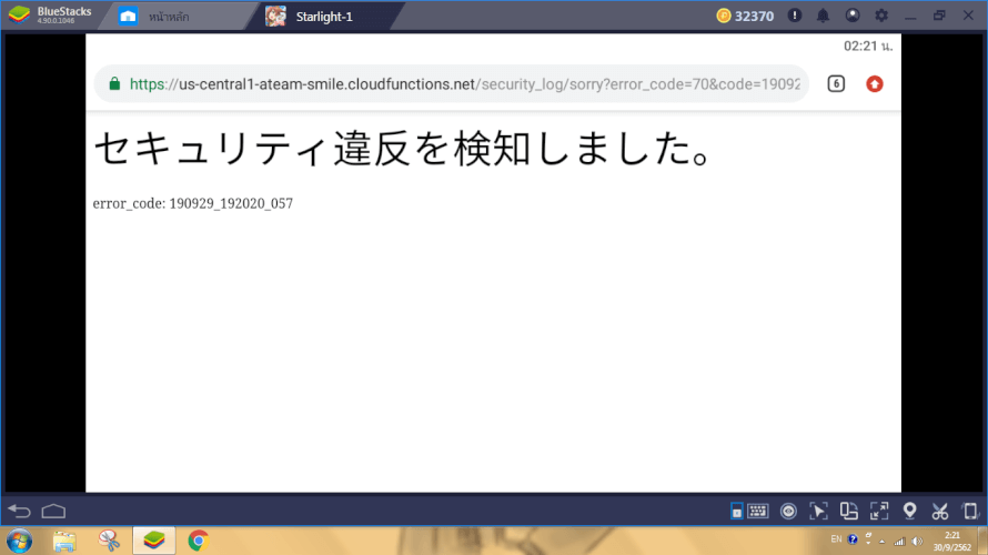Ehhh... I can't login StariraJP on BlueStacks after update game.  