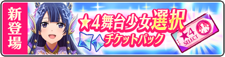 New Paid Package! 4☆ Stage Girl Selection Ticket Pack!  <br   ■ 4☆ Stage Girl Selection Ticket...