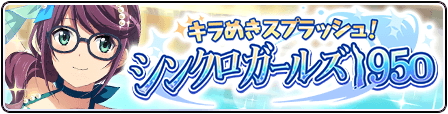 "Event  Get 3★  Okino Minamo  Hoshimi Junna in the ""Radiance Splash! Synchro Girls 1950"" Event!..."
